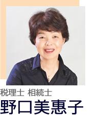 税理士・相続士の野口美惠子